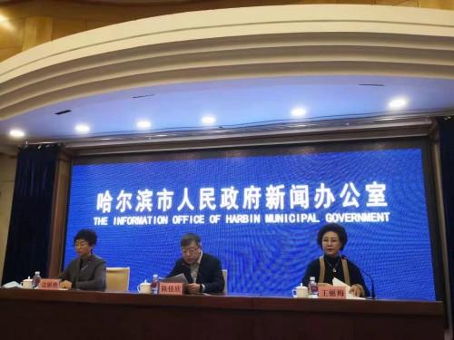 2021哈尔滨冰雪博览会市政府新闻发布会召开