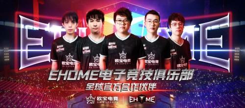 重磅官宣:欧宝电竞成为EHOME电子竞技俱乐部全球官方合作伙伴