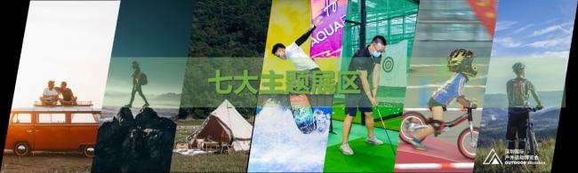 """深圳户外展解锁逛展""""新姿势"""",6大功能展区给你沉浸式体验"""