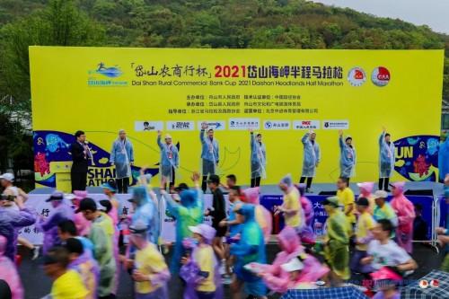 尽享海岬美景  2021岱山半程马拉松圆满举行