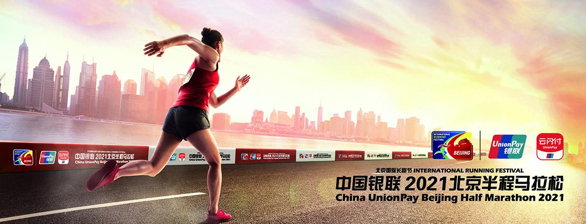 中国银联2021北京半程马拉松